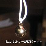 PICdw2-bell